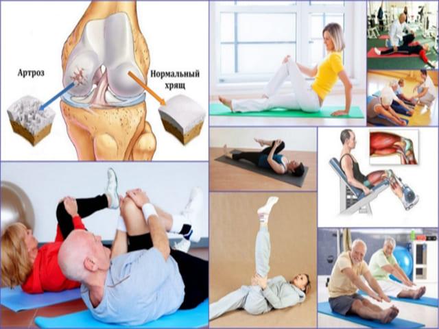 Лечебно физкультура