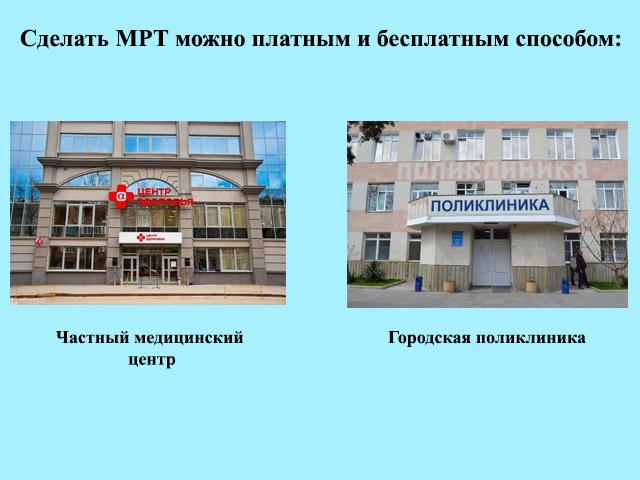 Поликлиника и частный центр