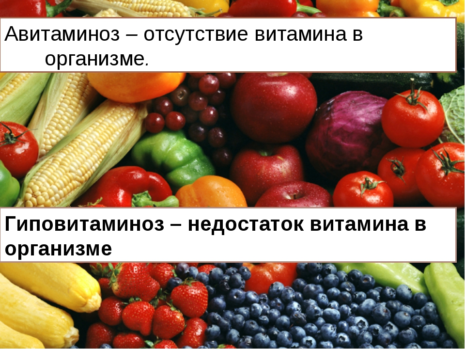 Недостаток в организме витаминов