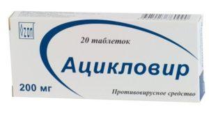 Как применять Ацикловир