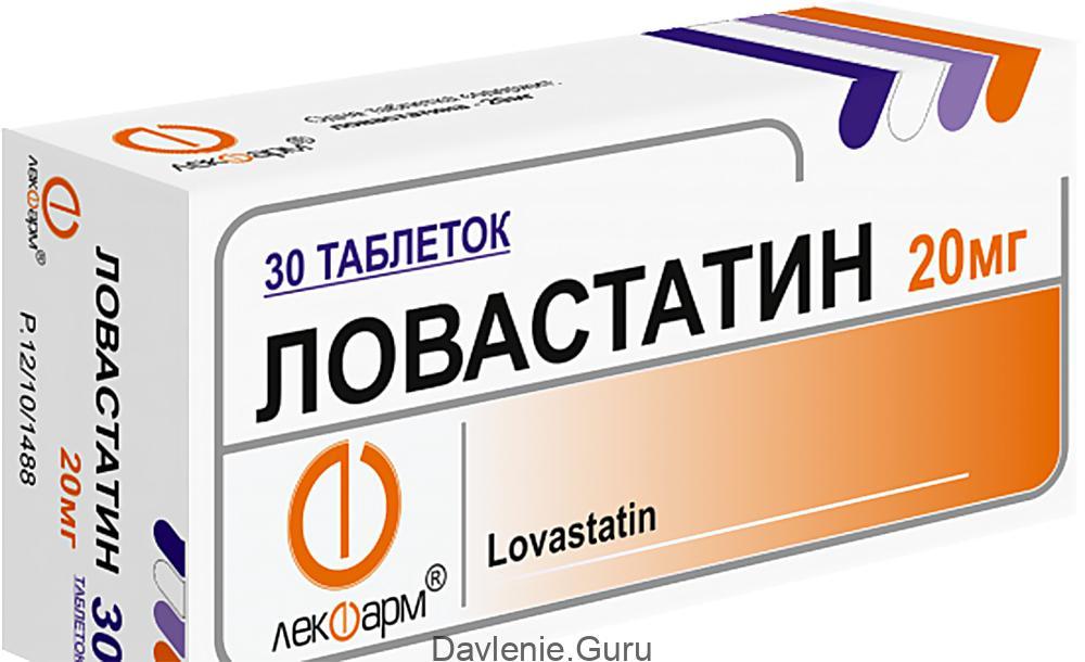 Ловастатин