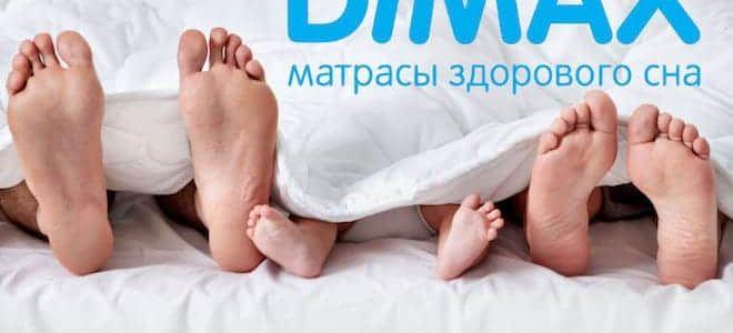 Димакс — матрасы, которые выбирают