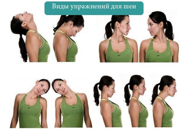 Упражнения для шеи – для чего нужны и как их выполнять