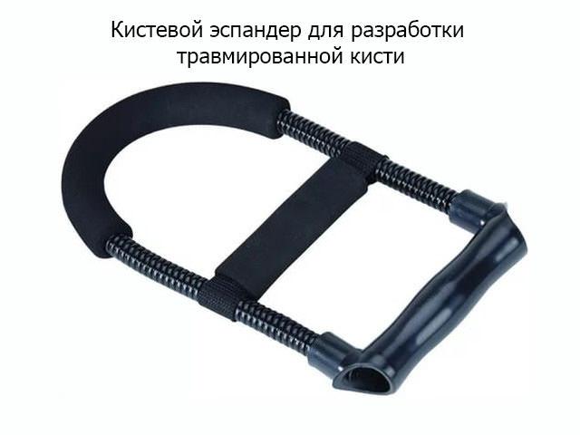Эспандер кистевой
