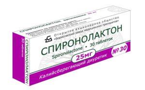 Спиронолактон