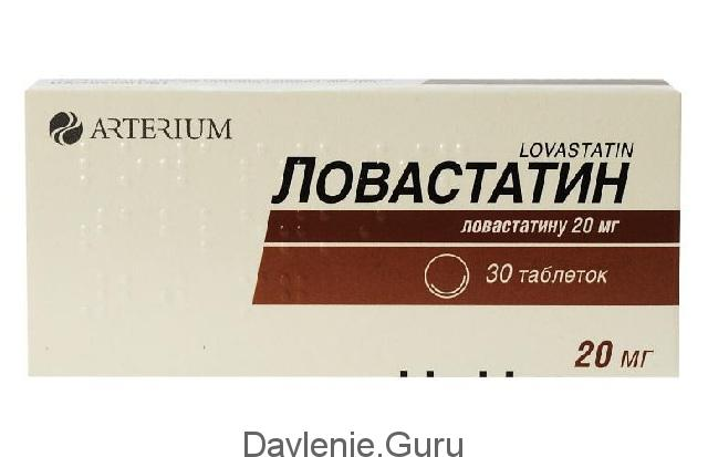 Ловастатин отзывы
