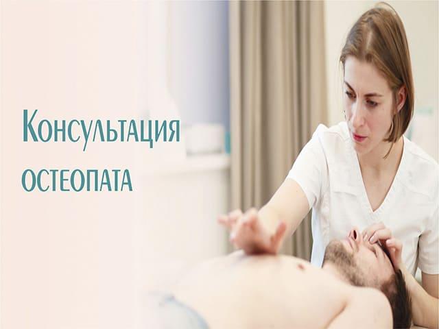 Какие заболевания лечит остеопатия
